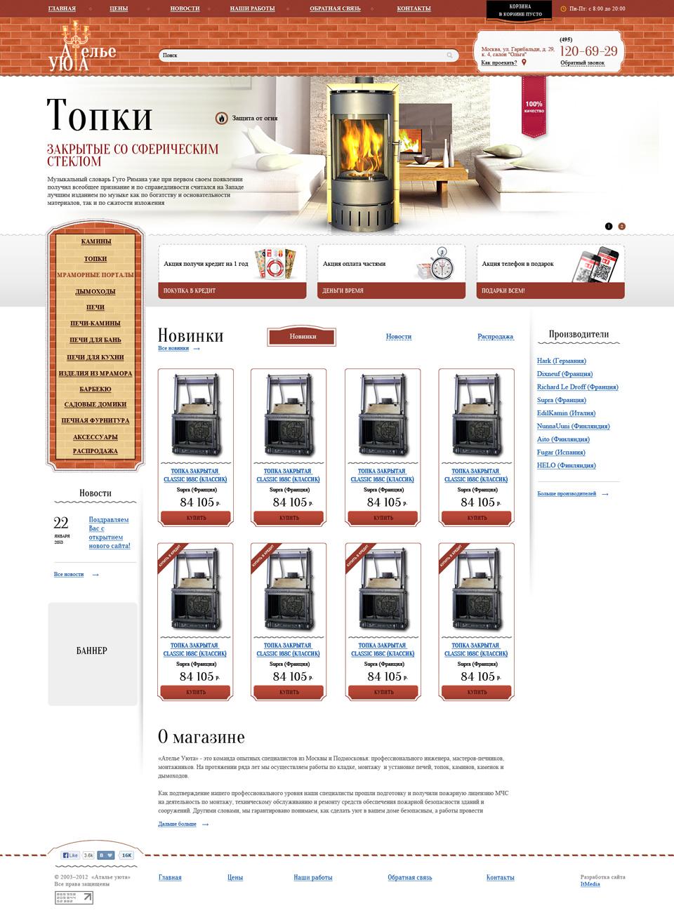 битрикс разработка сайтов